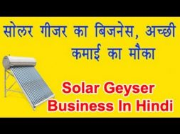 Solar Geyser Business Earn Good income by your own Business in hindi