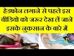 Before using earphone you should must watch this video | Harmful Effects of Earphone