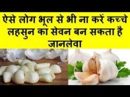This type of people Don't eat Garlic  ऐसे लोग भूल से भी ना करें कच्चे लहसुन का सेवन