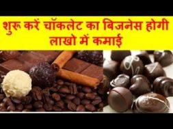 Chocolate Making Business and Earn Good Profit शुरू करें चॉकलेट का बिजनेस होगी लाखो में कमाई