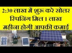 Low Cost Is High Income Business Solar Spinning Mills  शुरू करे सोलर स्पिनिंग मिल बिज़नेस