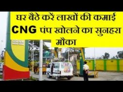 How to open CNG  pump in your city  |CNG  Pump Business | Profit margin in cng pump