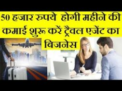 Start travel agent or agency business in india and Earn 50 Thousand Per Month