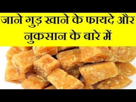 jaggery eating advantages and disadvantages |Gud ke fayde aur nuksan |Health Benefits Of Jaggery