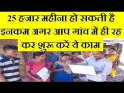 Start this business in your village and earn good income