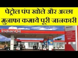How to open petrol pump in village | Open petrol pump and earn good profit
