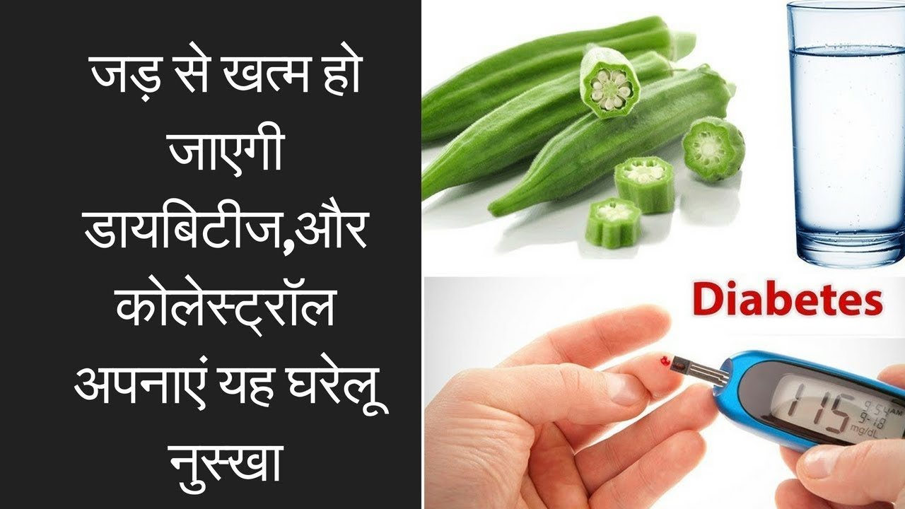 Control your diabetes and cholesterol level this home remedies