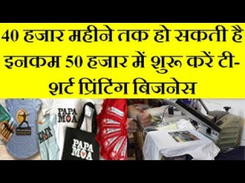 start tshirt printing business |  T-Shirt Printing Business in Low Investment and Earn Good Profit