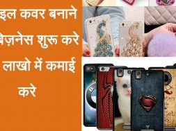 Mobile Cover Making Business or earn good income |  Start a phone case printing business