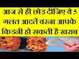 5 Common Habits That May Harm Your Kidneys | These bad habits may damage kidney
