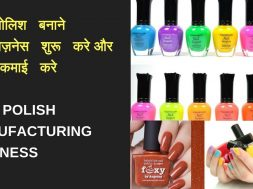 Nail Polish MakingManufacturing  Business  And  Earn  Good  Income