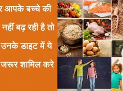 Best Diet And Amazing Foods To Increase Height In Children  | Tips to increase height of children