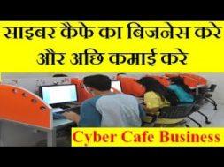 Starting Cyber Cafe Business | Internet Cafe Business Plan | How to Set up an Internet Cafe Business