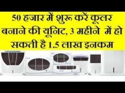 star room cooler unit business and earn good income