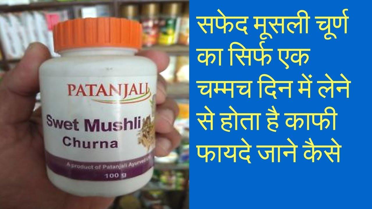 Health Benefits Chlorophytum Borivilianum | safed musli benefits | shvet musli churna side effects