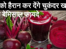 Amazing Health Benefits Of Beetroot ( Chukandar)  | Great Health Benefits of Beetroot and its Juice