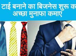 Start Necktie Making Business And Earn Good Income टाई बनाने का बिज़नेस कैसे शुरू करें