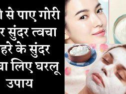Yogurt Home remedies for glowing and Fair skin  दही से पाए गोरी और सुंदर त्वचा