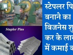 Stapler pin business profitable business and earn good income स्टेपलर पिन बनाने का बिजनेस शुरू करें