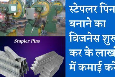 Stapler pin business profitable business and earn good income स्टेपलर पिन बनाने का बिजनेस शुरू करें