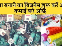 Thread dhaga Reel Making Business धागे की रील बनाने का बिजनेस शुरू करें