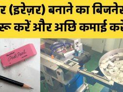 Start Rubber Eraser Making Business and earn good money इरेज़र (रबर) बनाने का बिज़नेस आईडिया