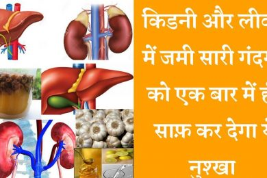 How to cleanse your liver and kidney naturally at home  किडनी और लिवर को साफ़ करने का उपाय