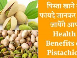 Health Benefits of Pistachios ( pista )पिस्ता खाने के आयुवेर्दिक फायदे