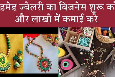 Start Your Own Handmade Jewellery Business From Home  हैंडमेड ज्वेलरी बिजनेस शुरू करे लाखो कमाई करे