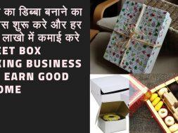 Sweet box making business and earn good income  |  Mithai Dabba Ka Business Kaise Kare
