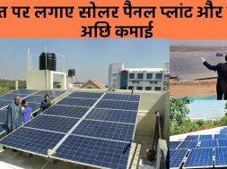 Install solar power plant in your roof and earn good income Solar Plant Lagakar Mahine Ka Lakho kama