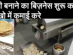Start Roti/Chapati Making Business and earn good income |  good and profitable business