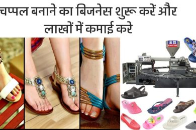 Slipper making Business in Low Investment And earn good profit