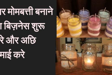 Starting a Candle Making Business at Home  and good income