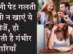 Don't eat these 5 food on empty stomach  भूल कर भी खाली पेट न खायें ये चीज़े