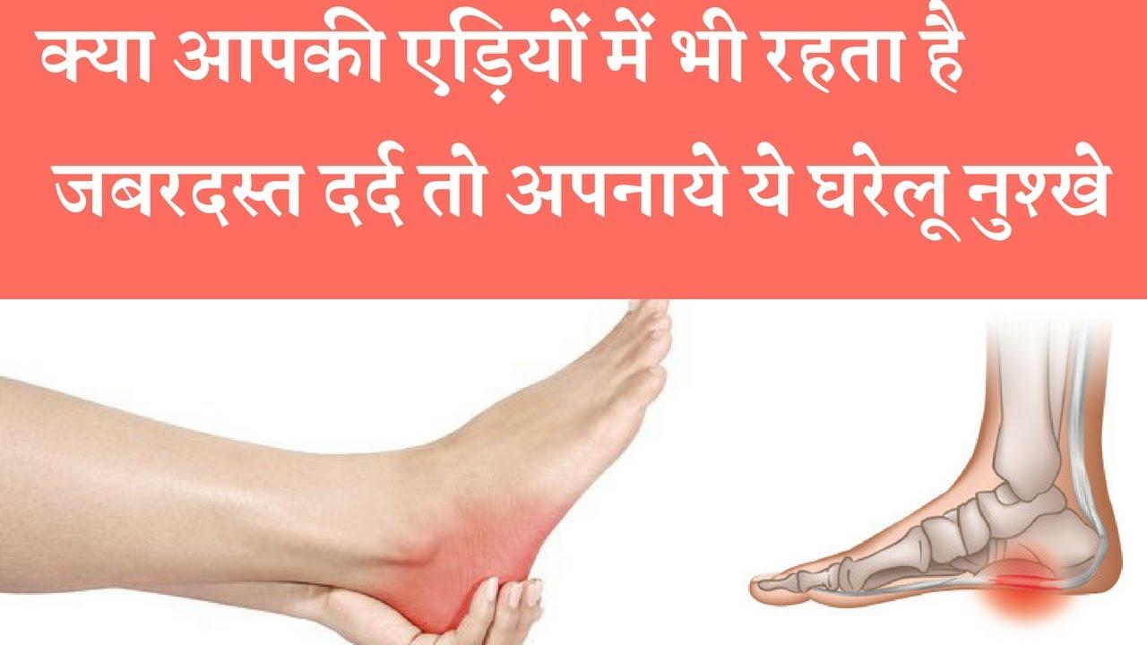 Home Remedy Treatments for Heel Pain क्या आपको भी चलने पर होता है एड़ियों में दर्द