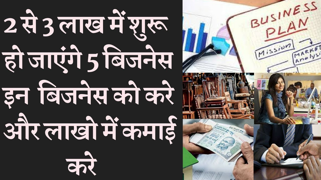 5 Best business to start with an investment of 3 lakhs  लाखों में होगी कमाई,शुरू करे ये बिजनेस