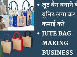 Jute Bag Making Business जूट बैग बनाने का बिज़नेस करें और अपनी कमाई बढ़ाएं