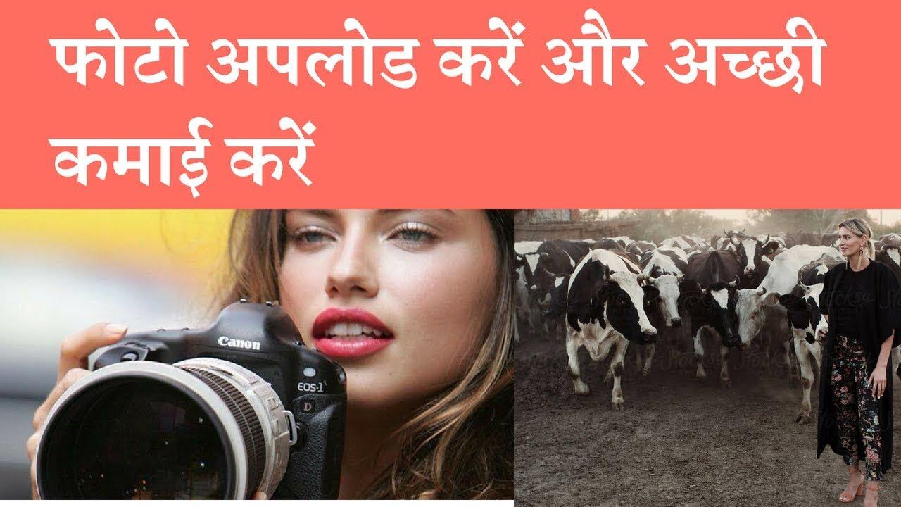 Earn Money by Selling Your Photos Online  अपनी क्लिक की गई फोटो को यहां करें Sale, होगी अच्छी कमाई