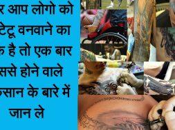 Dangerous Side Effects Of Tattoos  |  जानें टैटू बनवाने से कौन सी समस्याएं हो सकती हैं