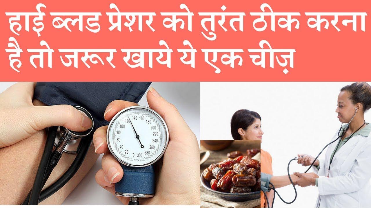 1 Natural ways to lower your blood pressure ब्लड प्रैशर कंट्रोल रखना है तो जरूर खाये ये चीज़