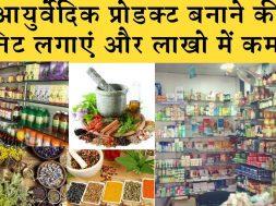 start ayurvedic products units  and earn good profit  आयुर्वेदिक प्रोडक्ट बनाने की यूनिट