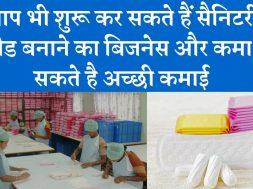 Start Sanitary pad (Sanitary napkin) Business and earn good income  सेनेटरी नैपकिन बनाने का बिजनेस