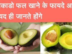 Health benefits of avocado एवोकाडो खाने के फायदे और स्वास्थ्य लाभ
