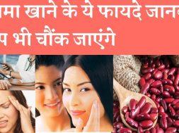 Amazing Benefits Of Kidney Beans (Rajma ) For Health  राजमा खाने के ये फायदे जानकर आप भी चौंक जाएंगे