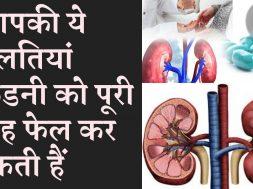 Your mistakes can completely destroy the kidney किडनी करती है खराब आपकी रोजाना की यह गलतियां