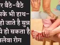 Is your feet fall sleep while sitting time to panic कहीं आपके पैर भी तो सुन्न नहीं हो जाते हैं, ये