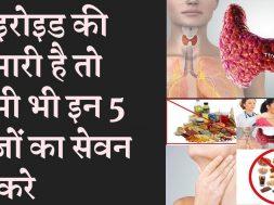 DDo not eat these 5 food in thyroid थायरॉइड की बीमारी में जहर है ये चीज खाना