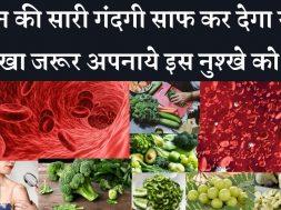 5 Natural Foods That Purify Blood And Keep You Healthy खून की सारी गंदगी साफ कर देगा ये नुस्खा