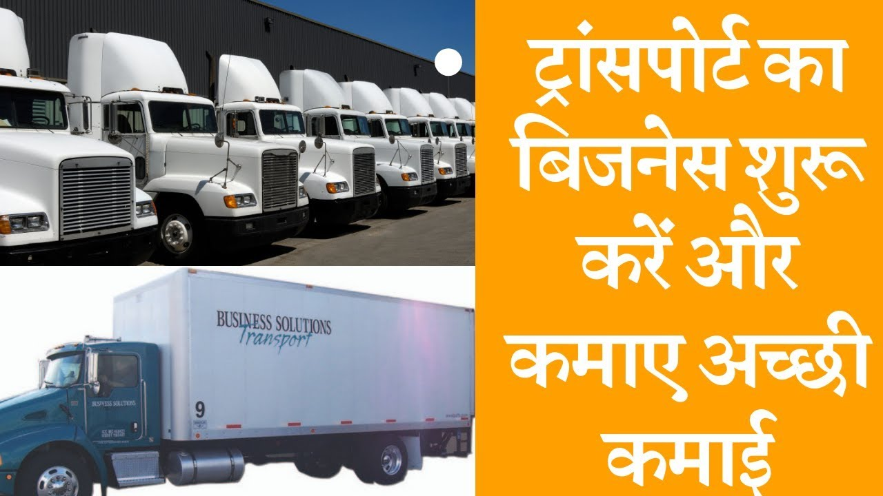 Start Transport Business and earn good income ट्रांसपोर्ट का बिजनेस कैसे शुरू करें
